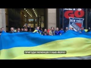 Пригоди українців у Нью-Йорку