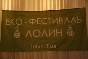 Екофестиваль Лолин