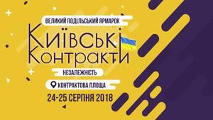 Великий Подільський Ярмарок «Київські Контракти. Незалежність»
