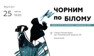 Київські майстри словесного та візуального мистецтва влаштовують спільну тусовку
