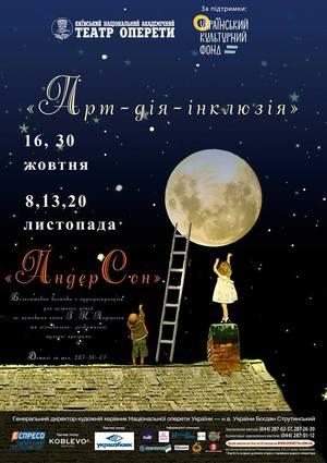 Презентація проекту «Арт-дія-інклюзія» в Національній опереті України