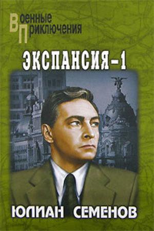 Штірліц і радянська пропаганда<br /> Юліан Семенов. Експансія-1.