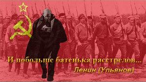 Ленін. Політичний портрет тирана