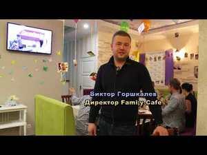 Family Cafe - кафе для дітей і дорослих