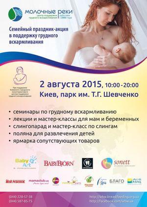 Семейный праздник-акция в поддержку грудного вскармливания