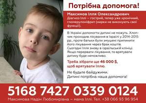 Потрібна допомога дитині
