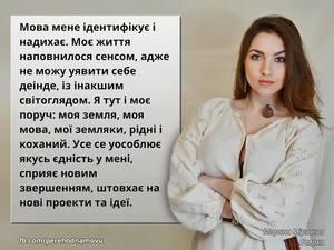 Історія переходу на українську від Марини Мірзаєвої