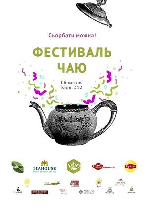 Фестиваль чаю у Києві. НадзвиЧАЙна подія осені