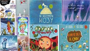 Топ-10 книжок для дітей та підлітків