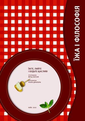 Мистецтво харчування, або Їжа і філософія
