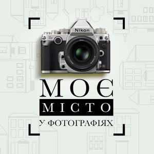 Фотоконкурс Моє місто у фотографіях від UaModna
