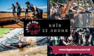 Вже завтра Legion Run почнеться у Києві