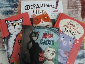 Книжки про пригоди котів (підбірка)