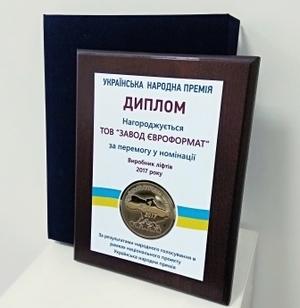Українці визнали ліфти заводу «Євроформат» кращими в країні