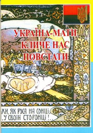 УКРАЇНА-МАТИ КЛИЧЕ НАС ПОВСТАТИ!