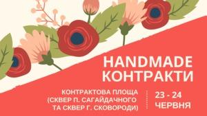 У центрі столиці пройде ярмарок хендмейд продукції «Handmade Контракти»