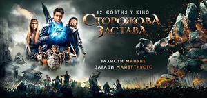 Сторожова застава: основні локації українського фентезі