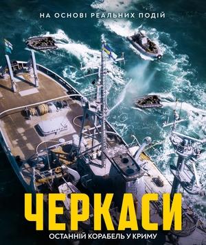 Презентовано перший офіційний постер та прокатний тизер воєнної екшен – драми «Черкаси»