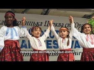 Український фестиваль у Нью-Йорку