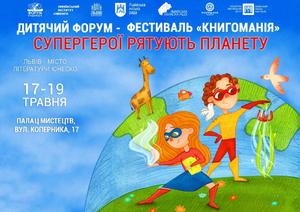7-19 травня відбудеться Дитячий форум – Фестиваль дитячого читання «Книгоманія».