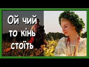 Українські пісні про кохання. Ой, чий то кінь стоїть