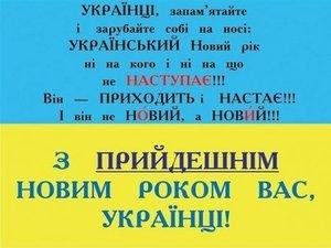Як правильно українською привітати з Новим роком?