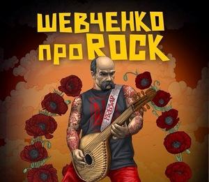Новий погляд: Сучасний рок-Шевченко