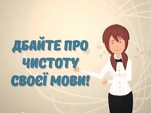 Мовні уроки: ДочкА чи дОчка? А що означає колоритне українське слово КАРТАТИЙ?