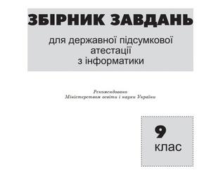 ДПА 2021 - ІНФОРМАТИКА 9-МІ КЛАС