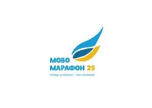 Мовомарафон ДО ДНЯ НЕЗАЛЕЖНОСТІ. Переходь на українську