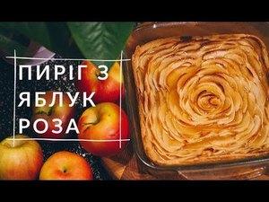 Пиріг з яблук