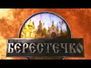 Таємниці Берестецької битви