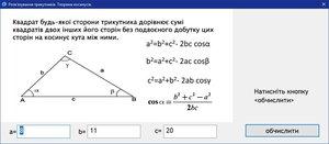 Теорема косинусів