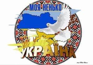 Моя ненька-Україна, Моя голубка сизокрила