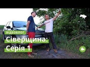 Як починалася експедиція Ukraїner Сіверщиною