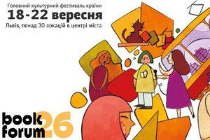 26 Book Forum — 7 книг, які варті вашої уваги