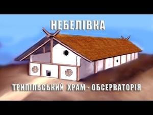 Небелівка - трипільський храм-обсерваторія