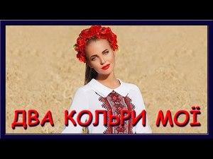 Українські пісні. Два кольори мої, два кольори