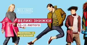 Великий зимовий розпродаж від Всі. Свої: знижки до 70% на речі українських брендів