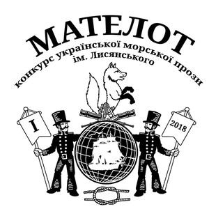 Короткий список конкурсу морської прози «Мателот»