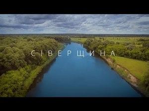 Сіверщина - Eкспедиція Ukraїner