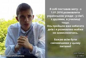 Одесит Ілля Рибачук: Я готувався до переходу на українську мову майже рік