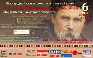 Посли іноземних держав та Леонід Кравчук прочитали Заповіт різними мовами світу