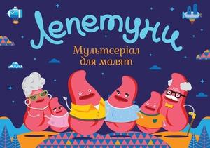 Лепетуни - український мультсеріал для малят