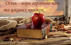 Восени читай про осінь