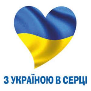 Україну в серці мати треба