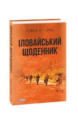 Перемагає той, хто долає страх<br /> Роман Зіненко. Іловайський щоденник.