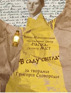 В саду світла за творами Григорія Сковороди