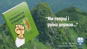 До 80-ї річниці перевидана унікальна книга про боротьбу Карпатської України