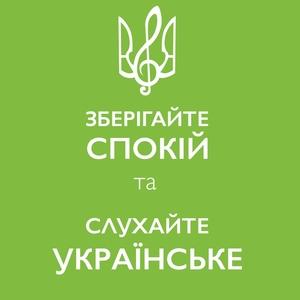 Слухай Українське: ГОТУЄМОСЬ ДО ДНЯ ВСІХ ЗАКОХАНИХ